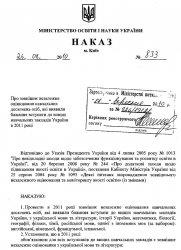 ЗНО-2011. Наказ Міністерства освти та науки України №833 від 26.08.2010