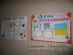 Всеукраїнський тиждень права в гімназії