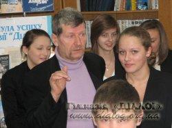 Зустріч з В.М. Довжиком