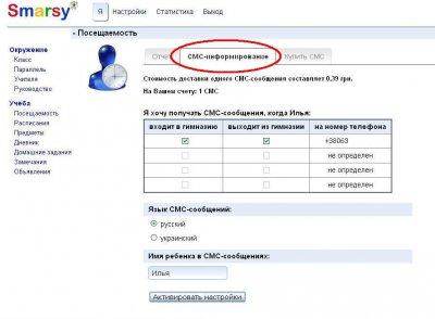 Інструкція по сплаті SMS повідомлень від компанії Smarsy