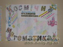 Декада математики та інформатики 2012