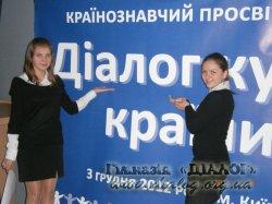 """Просвітницький фестиваль """"Діалог культур: країни Європи"""""""
