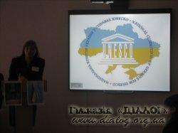 Круглий стіл на тему «Пріоритети ЮНЕСКО. Мир і права людини»