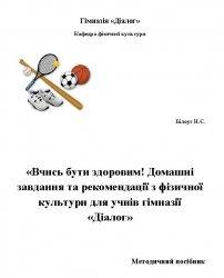 «Вчись бути здоровим! Домашні завдання та рекомендації з фізичної культури для учнів гімназії «Діалог»