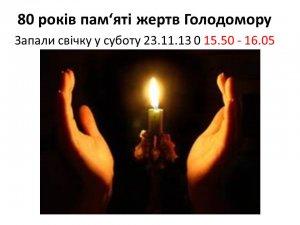 Україна пам'ятає - світ визнає!