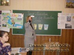Урок-конференція «Проблеми та захист навколишнього середовища»