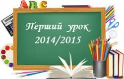 Рекомендації Міністерства освіти і науки України щодо проведення Першого уроку у 2014/2015 н.р. «Україна - єдина країна»
