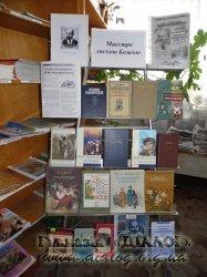 Літературна година «Великий Сонцепоклонник: життя і творчість М.Коцюбинського»