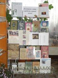 Літературна година «Козацька святиня, оспівана Шевченком»
