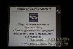 Круглий стіл для адміністрації шкіл-партнерів Університету КРОК