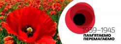 Маки – сучасний символ  пам`яті та примирення
