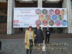 ХІІІ Міжнародний фестиваль мов та культур «КОЛЬОРИ СВІТУ»