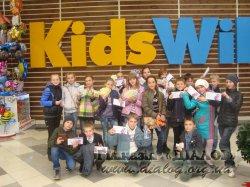 Місто для дітей «Kids Will»