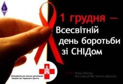Виховний захід до Всесвітного дня боротьби зі СНІДом