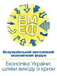 Всеукраїнський молодіжний економічний форум «Економіка України: шляхи виходу із кризи»