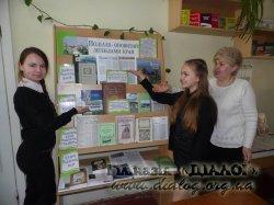 Історико-географічний екскурс «Дихає давниною сиве Поділля»