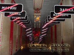 """Національний музей """"Чорнобиль"""""""