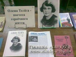 Літературна година «Олена Теліга – творче життя і геройська смерть»