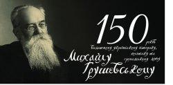 До 150 річниці з дня народження Михайла Грушевського