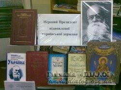 Історична година «М.Грушевський – історик і будівничий нації»