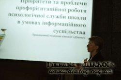 VII Всеукраїнський науково – практичний семінар «Професійна орієнтація: теорія і практика»