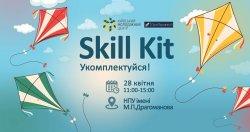 Форум зi здобуття професiйних навичок «SkillKit»