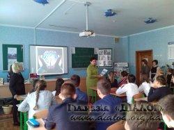 Урок-конференція «Чорнобиль: трагедія, подвиг, пам'ять»