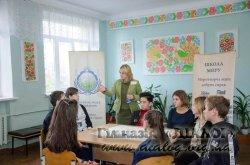 Перше заняття «Школи миру» у 2018-2019 навчальному році