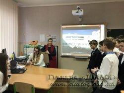 Skype-зустріч зі школярами Ізраїлю