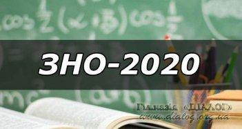 Проведення ЗНО в 2020 році