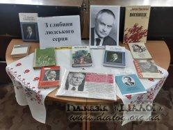 Літературна година «Син карпатського лісоруба» до 90-річчя народження Дмитра Павличка