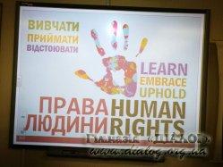 Єдиний урок «Права людини: історія і сучасність»