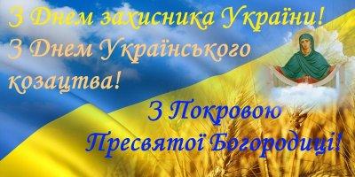 Вітаємо з Днем захисника України, Днем українського козацтва та Покровою Пресвятої Богородиці!