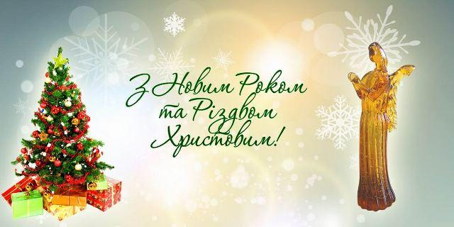 Привітання з Новим 2021 роком та Різдвом Христовим