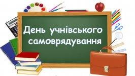 День учнівського самоврядування 2020