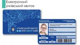 Умови замовлення електронного учнівського квитка дитині