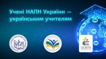 Веб-конференція «Учені НАПН України – українським учителям»