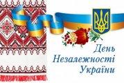 Привітання з 30-ою річницею Незалежності України